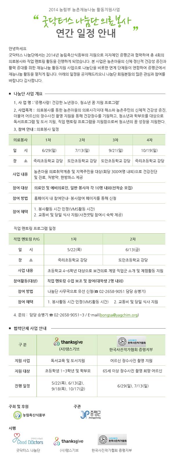 2014년 농림부 지원 증평군 의료봉사 연간일정 안내